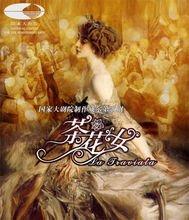 歌剧《茶花女》