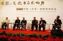 中国(北京)电影学术年会