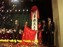 北华航天工业学院揭牌庆典隆重举行