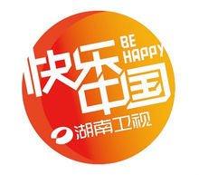 湖南卫视-快乐中国