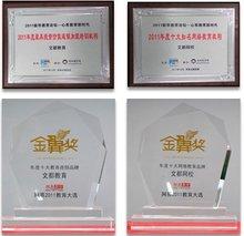 2011年度十大教育連鎖品牌