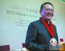 王澍在人民大会堂领奖