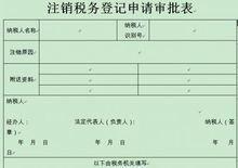 注销税务登记申请表