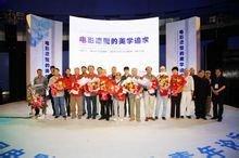 中国电影博物馆青年电影论坛