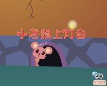 小老鼠上灯台图片