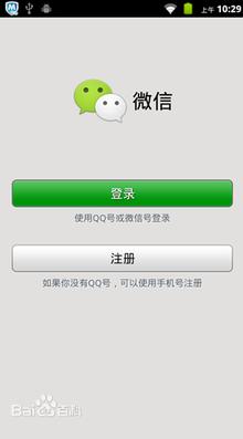 微信V4.2图片