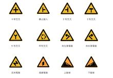 警告标志-1
