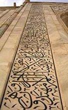 泰姬陵的阿拉伯书法