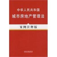 中华人民共和国城市房地产管理法