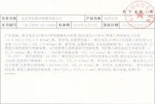 全国工业品生产许可证明细
