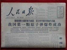 原子弹氢弹第一次爆炸