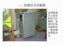 廣州市盲人學校