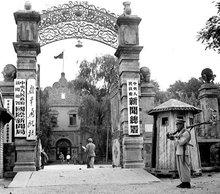 1950年时的新华社大门——北京国会街26号(现宣武门西大街57号)