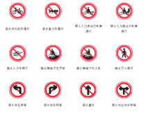 禁令标志-2
