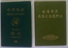 台湾居民来往大陆需要持有的两种证件