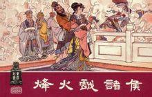 烽火戏诸侯连环画