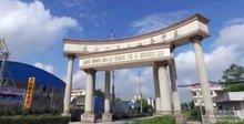 灵山县十里工业集中区