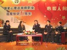華夏心理咨詢師培訓五周年慶典