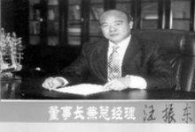 非法集资近30亿原东华董事长