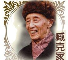 著名作家臧克家 刘文韬 摄