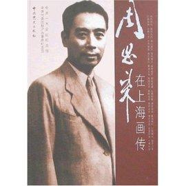 电影周恩来在上海_周恩来在上海_360百科