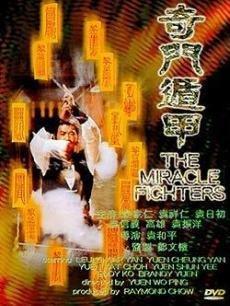 奇门遁甲  1982(动作片)