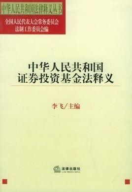 证券投资基金法解读_证券投资基金法_360百科
