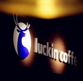 一年烧钱超8亿卖咖啡的瑞幸,日前被爆出连咖啡机都需要拿去抵押