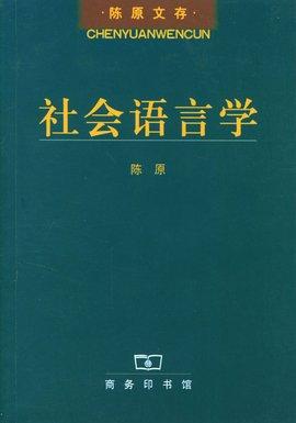 社会资讯_社会语言学_360百科
