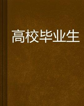 草样年华小说_高校毕业生_360百科