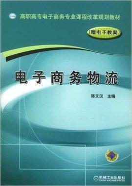 电子商务物流案例_电子商务物流_360百科