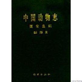 中国动物志_中国动物志_360百科