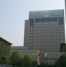 阳泉市贴吧_阳泉市第一人民医院_360百科