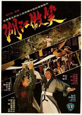 笑傲江湖1978