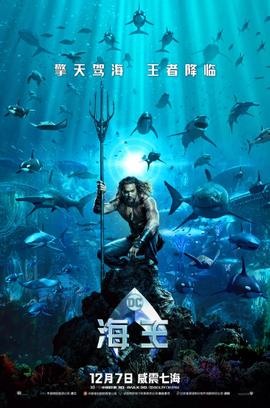 海王 Aquaman