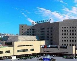 北京国际会议中心_北京国际会议中心_360百科