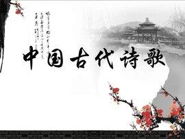 诗歌是 体裁的一种_中国古代诗歌_360百科