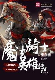 魔法骑士英雄传说_魔法骑士英雄传说_360百科
