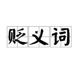 贬义词成语_贬义词_360百科