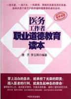 职业道德的本质特征_医务工作者职业道德_360百科
