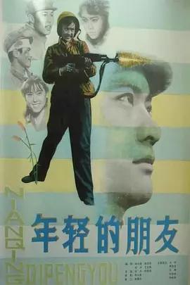 杨志刚演过的电影_年轻的朋友_360百科