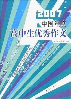 2007中国年度高中生优秀作文