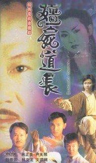 僵尸道长2(香港剧)