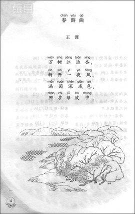 古诗钱塘湖春行中_春诗_360百科