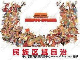 论民族区域自治制度_中华人民共和国民族区域自治制度_360百科