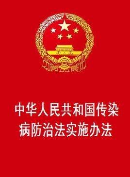 饮用水的标准_中华人民共和国传染病防治法实施办法_360百科