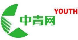 中青网河南_中青网_360百科