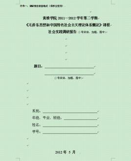 实践调查报告范文_社会调查报告_360百科