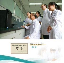 临床药学专业排名_临床药学专业_360百科