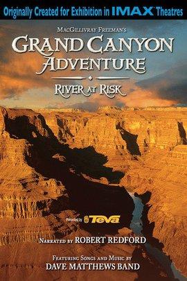 大峽谷探險之河流告急